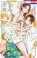 Furare Girl(10)/堤翔