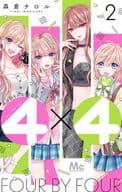 4×4~鄰居是4B男子~(2)/森倉蒂羅爾