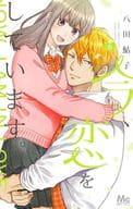 現在戀愛了。(5)/八田鲇子