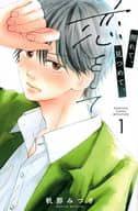 Shy, Staring, Falling in Love (1) / Mitsuki Hana