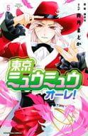 TOKYO MEW MEW Ore! (5) / Madoka Seizuki