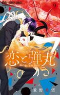 Love and Bullets (9) / Hope for 箕野