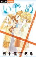 Bullying - The Morning of Departure - / Kaoru Igarashi