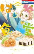 Hare Shokudo / Kaori Aya