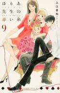 Yuri Sensei's Red Thread (9) / Kiwa Irie