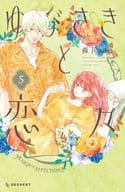 Yubisaki and Koi (5) / suu Morishita