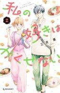 I can't hide my love. (2) / Kaoru March