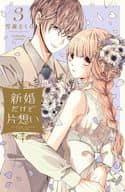 雖然是新婚但單相思(3)/雪森櫻