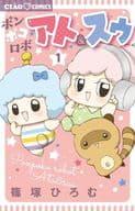 Pompoko Roboat & Soo (1) / Hiromu Shinozuka