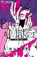 Bite Maker~國王的Ω~(8)/杉山美和子