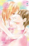The Kiss of Love (8) / Hiro Kisaragi