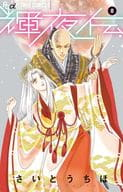Teruyoden (8) / Chiho Saito