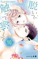 Take off, touch and love (10) / Rin Iijima