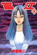 Tomie (All)