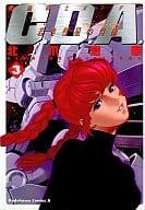 Mobile Suit Gundam C. D. A. : Portrait of a Young Comet (3)