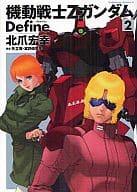 Mobile Suit Z Gundam Define (2)