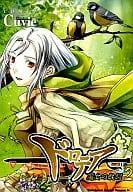 Dorotha~魔女的鐵錘~(2)