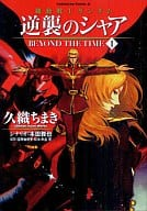 MOBILE SUIT GUNDAM: CHAR'S COUNTERATTACK BEYOND THE TIME (1)