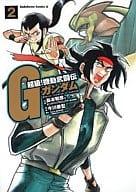 MOBILE FIGHTER G GUNDAM : Domon Release 浪編 (2)