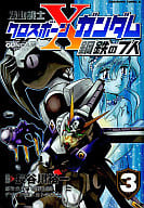 Mobile Suit Warrior Crossbone · Gundam Steel 7 people (3)
