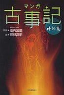 Manga Kojiki Mythology