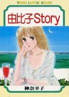 Yuiko Story