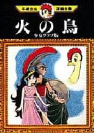 火的鳥少女俱樂部版 (手塚治蟲漫畫全集 )