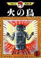 火的鳥 (手塚治蟲漫畫全集 )(8)