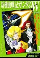 Mobile Suit GUNDAM WING : G-UNIT (KCDX) (Complete) (3)