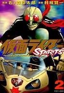 假面騎士 SPIRITS(2)