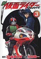 新假面騎士 SPIRITS(3)