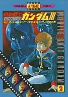 Mobile Suit Gundam III (anime version) (2)