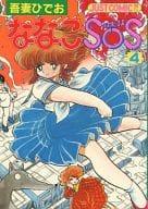 Nanako SOS (4)