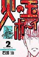 火の玉ボーイ(ワイド版)(2)