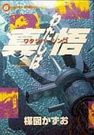 わたしは真悟(スーパービジュアルコミックス)(6)