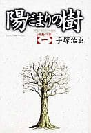 表面沉默的樹 (大型版 )(1)