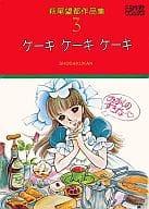 Hagio Osamu's work first stage cake cake cake (3)
