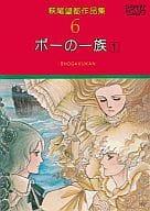 萩尾巴希望都第一期作品集波河的一族 1(6)