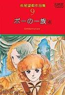 萩尾巴希望都第一期作品集波河的一族 4(9)