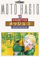 萩尾巴希望都第二期作品集網眼 3(13)
