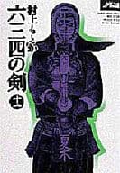 六三四の剣(11)