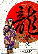 龍-RON-(15)