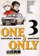 ONE&ONLY(新装版)(3)