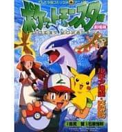 Pokemon Rugia Bakure (Anime Version)
