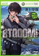 BTOOOM!(1)