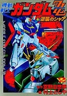 Mobile Suit Gundam ZZ (2)