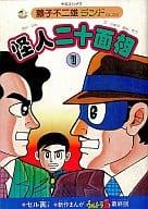 Phantom view twenty-face (Fujiko Fujio Land) (1)