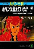 Lupin the Third Lupine is burning ... (Anime version) (2)