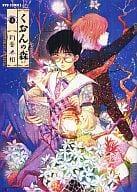 くおんの森(4)