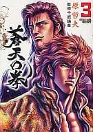 蒼天の拳(徳間書店)(3)